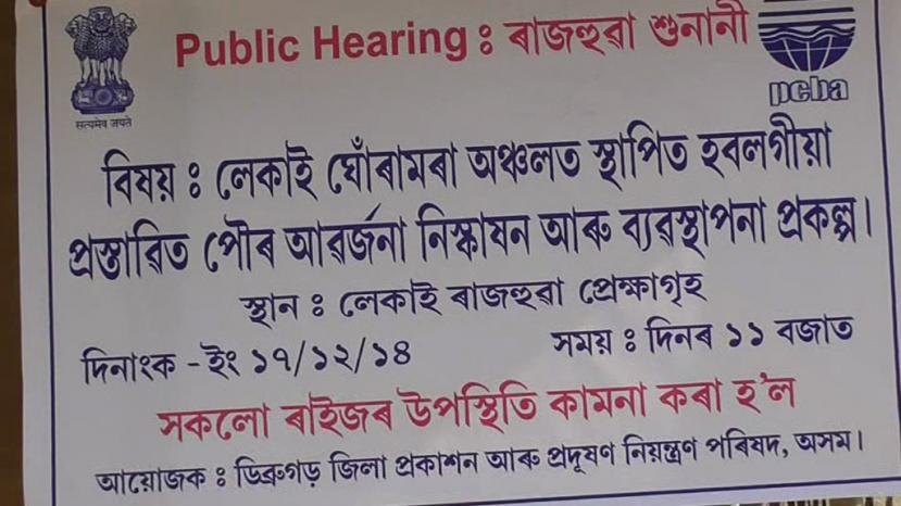 Public Consultation Poster
